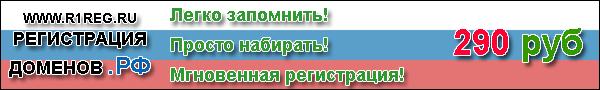 Домены РФ. Домены понятные всем!